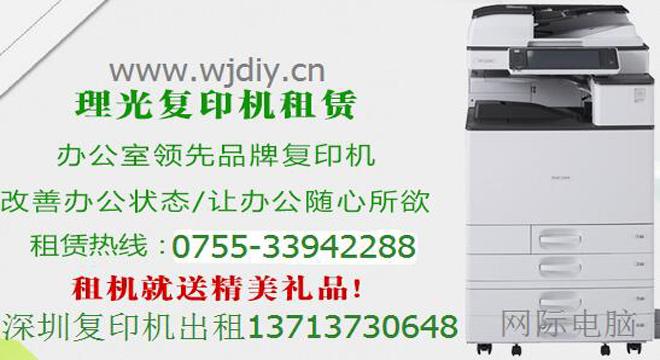 深圳复印机租赁-复印机出租-深圳打印机租赁-打印机出租