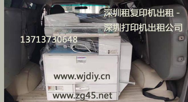 深圳租复印机出租-深圳办公工地学校打印机出租公司