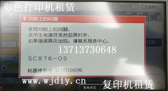 理光ricoh打印机复印机报错误代码sc876-05处理方法
