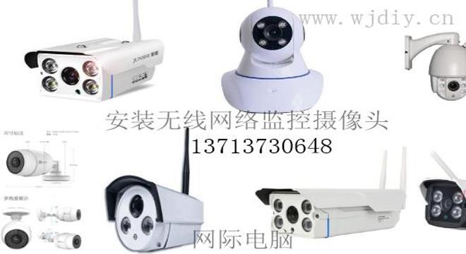 安装监控摄像头的步骤;网络监控摄像头安装教程