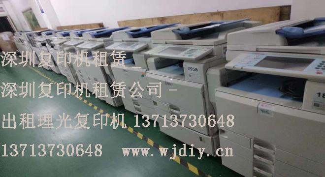 深圳出租理光复印机-复印机出租彩色扫描复印打印