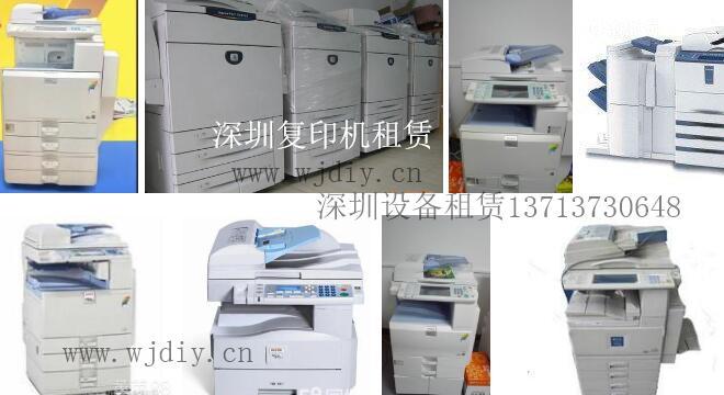 深圳区理光复印机出租;RICOH复印机租赁公司