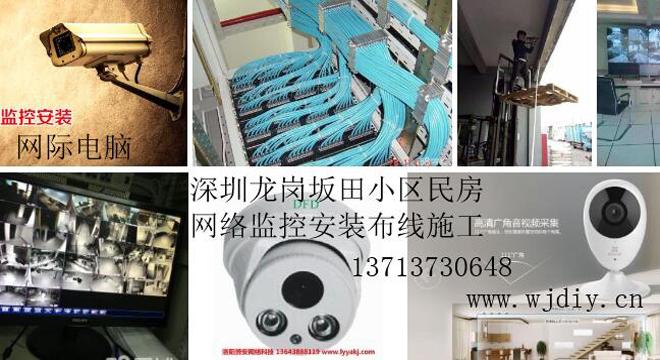 深圳监控安装布线系统-安装监控工程公司