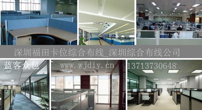 深圳网络综合布线工程-深圳布线工程公司