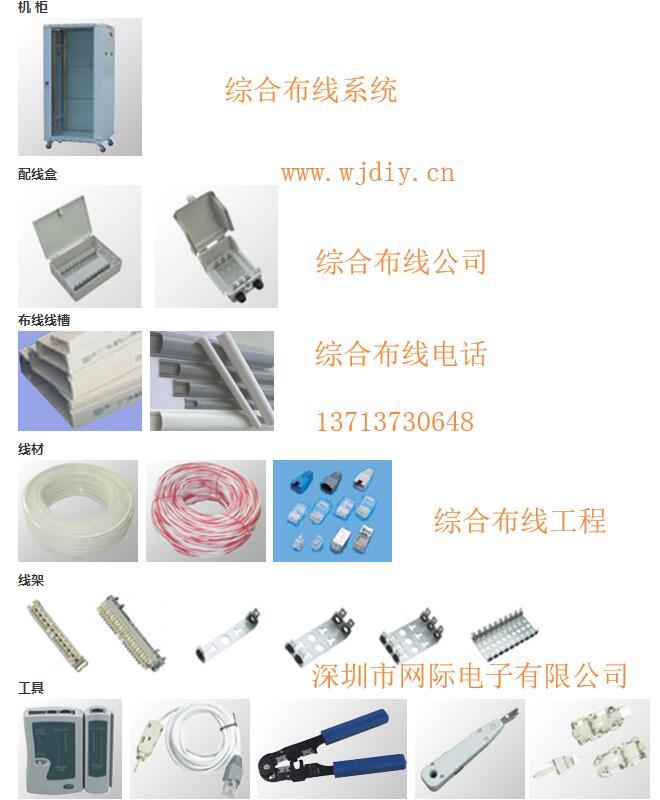 综合布线系统原材料与综合布线系统用到的工具