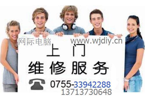 深圳龙华区民治街道社区优尚公寓电脑维修网络打印机