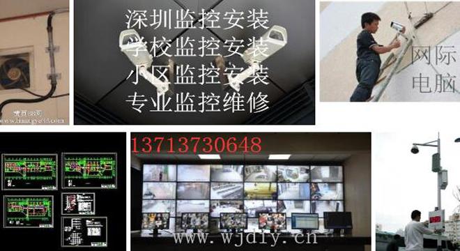 深圳监控工程,监控安装,监控系统,监控布线公司