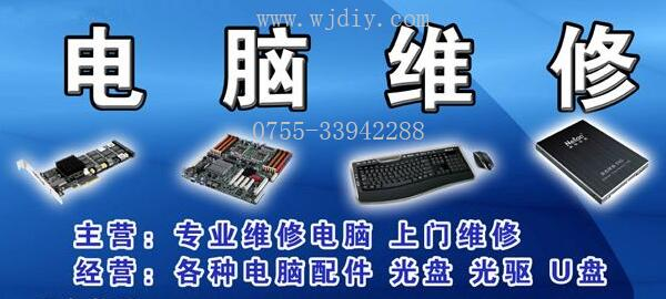 龙华维修电脑上门服务、大浪电脑维修中心.jpg