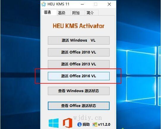 office2016激活工具 office2016激活工具使用方法.jpg