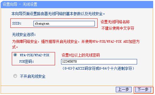 tp-link路由器设置步骤.png