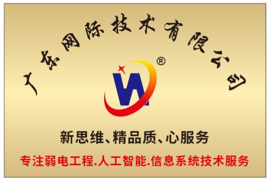深圳弱电工程公司-广东网际技术有限公司