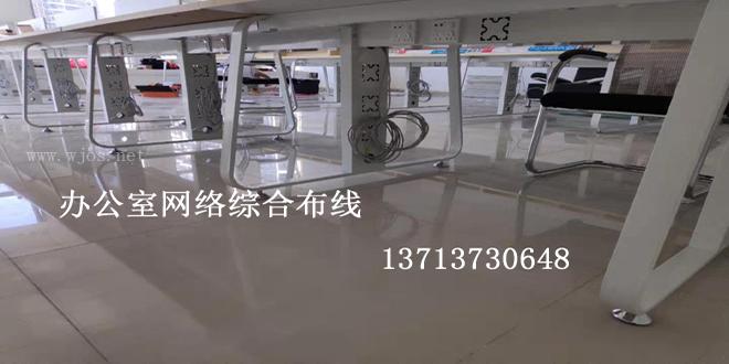 深圳公司办公室布线 南山区办公室强弱电网络布线.jpg